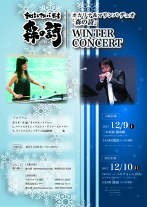 Winter Concert 2017_Omote.jpg